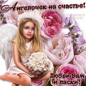 Милая картинка с ангелочком на счастье и розами