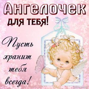 Картинка с пожеланием и забавным ангелочком для тебя