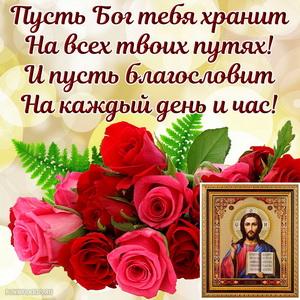 Открытка с иконой и пожеланием на фоне красных роз