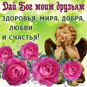 Религиозная открытка с красивым пожеланием для друзей