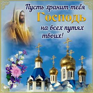 открытка с религиозным пожеланием