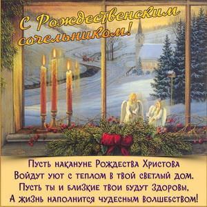 Открытка со свечами на окне к Рождественскому сочельнику