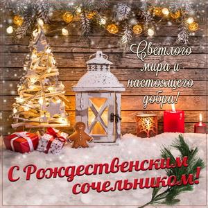 Картинка на Рождественский сочельник с милой ёлочкой