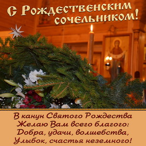 Открытка с поздравлением на Рождественский сочельник