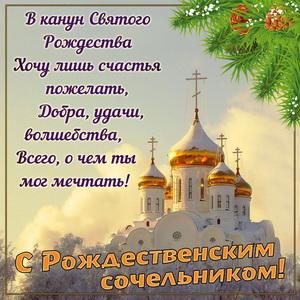 Картинка на Рождественский сочельник с храмом и пожеланием