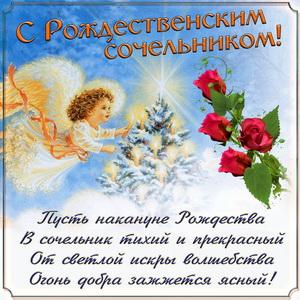 Ангел и красивое пожелание к Рождественскому сочельнику