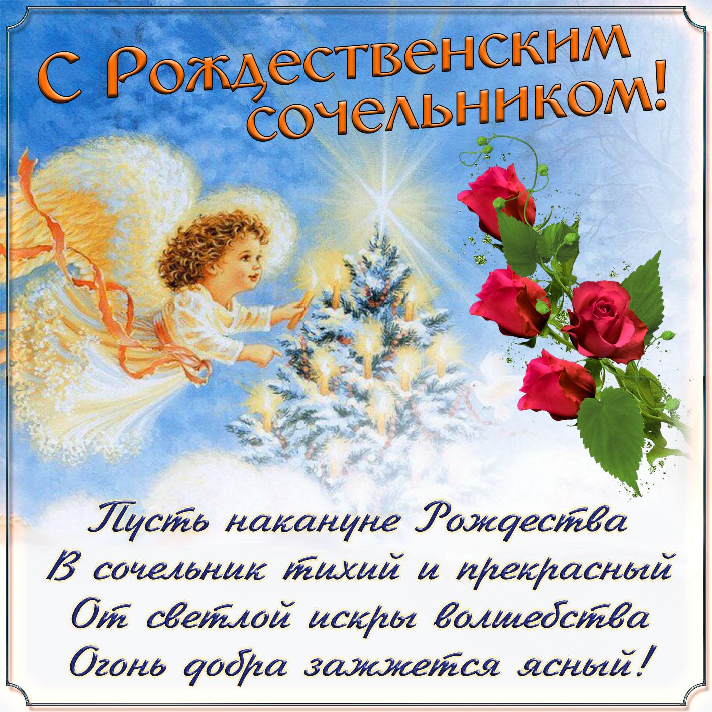 Открытка - ангел и красивое пожелание к Рождественскому сочельнику
