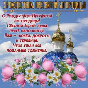 Купола и цветы к Рождеству Пресвятой Богородицы