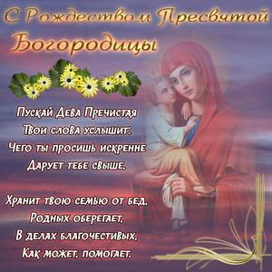 Открытка с ликом Пресвятой Богородицы и пожеланием