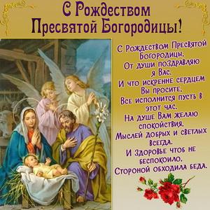 Открытка с пожеланием на Рождество Пресвятой Богородицы