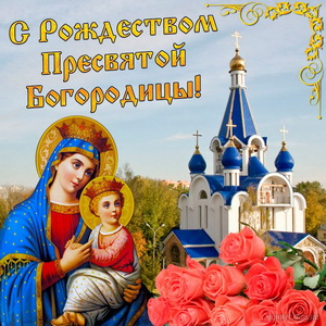 Красивая картинка с храмом и ликом Пресвятой Богородицы