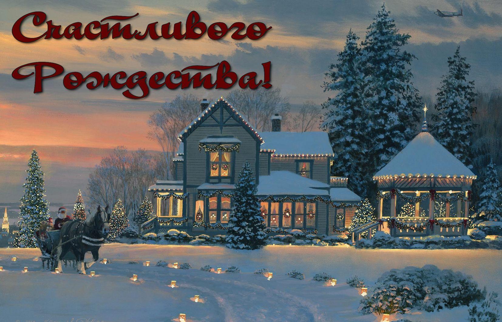 Украшенный домик на снежной поляне