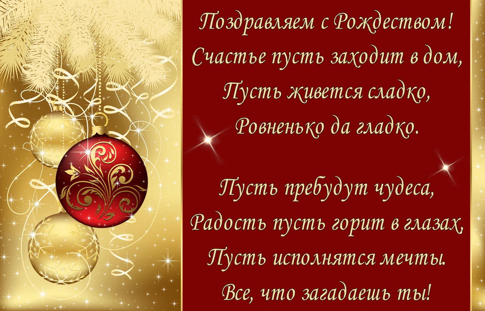 Поздравление на Рождество на красном фоне