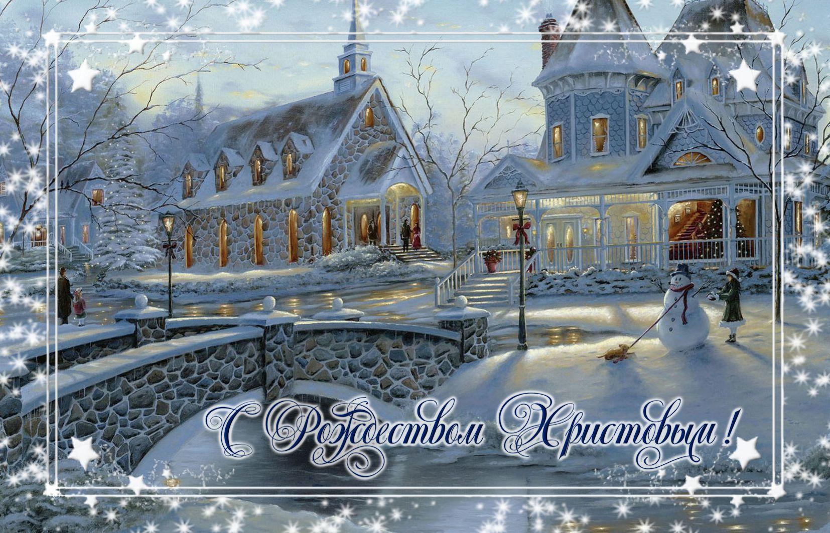 https://bonnycards.ru/images/rozhdestvo/rozhdestvo0006.jpg