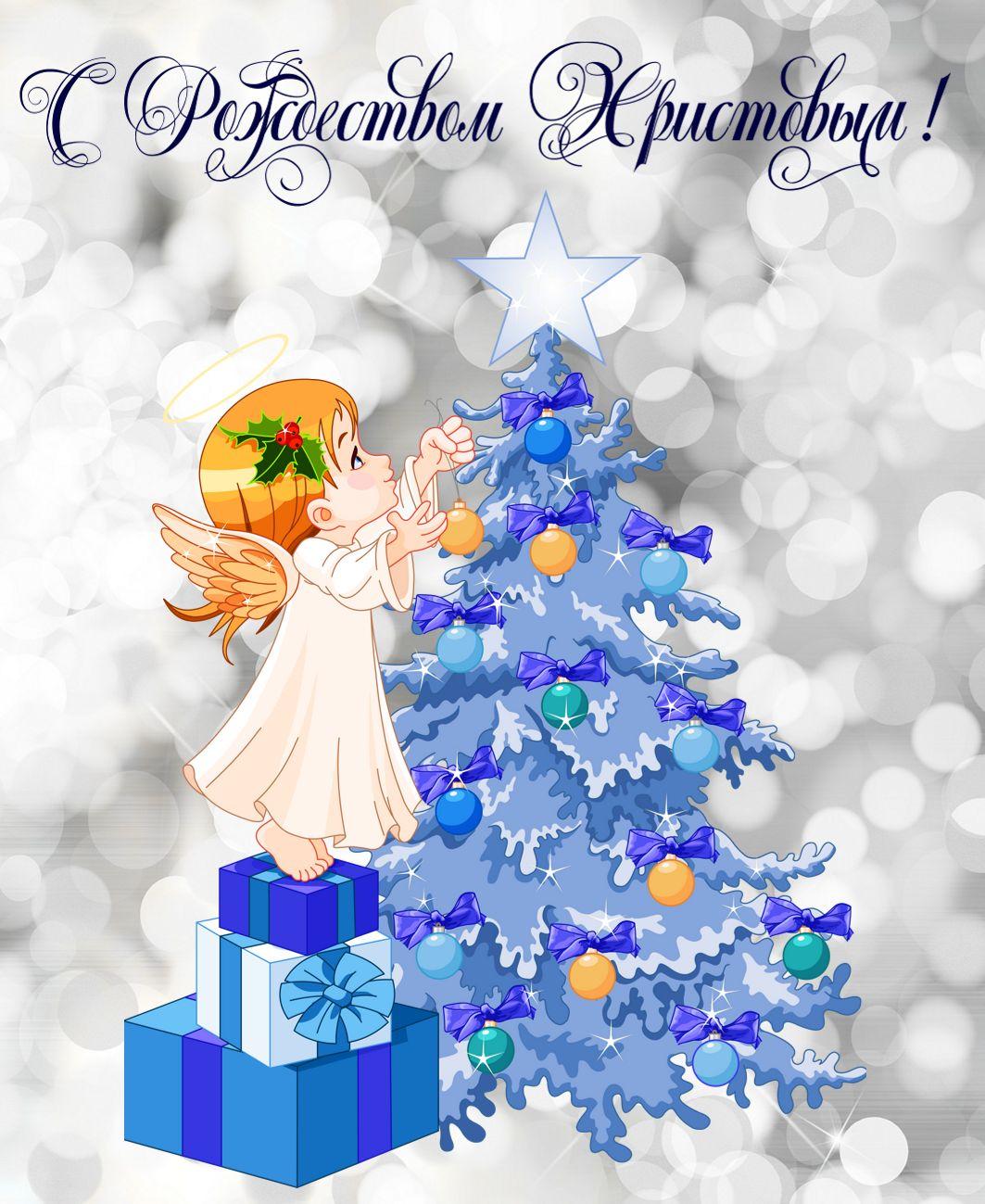 Открытка - нарядная елка к Рождеству Христову