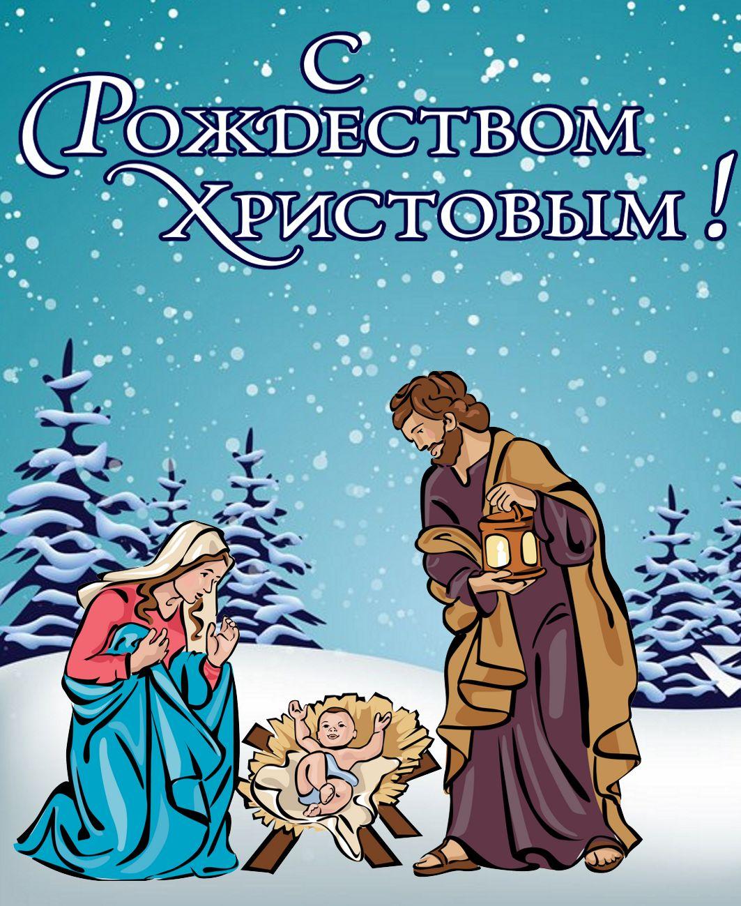 Библейские персонажи в зимнем лесу