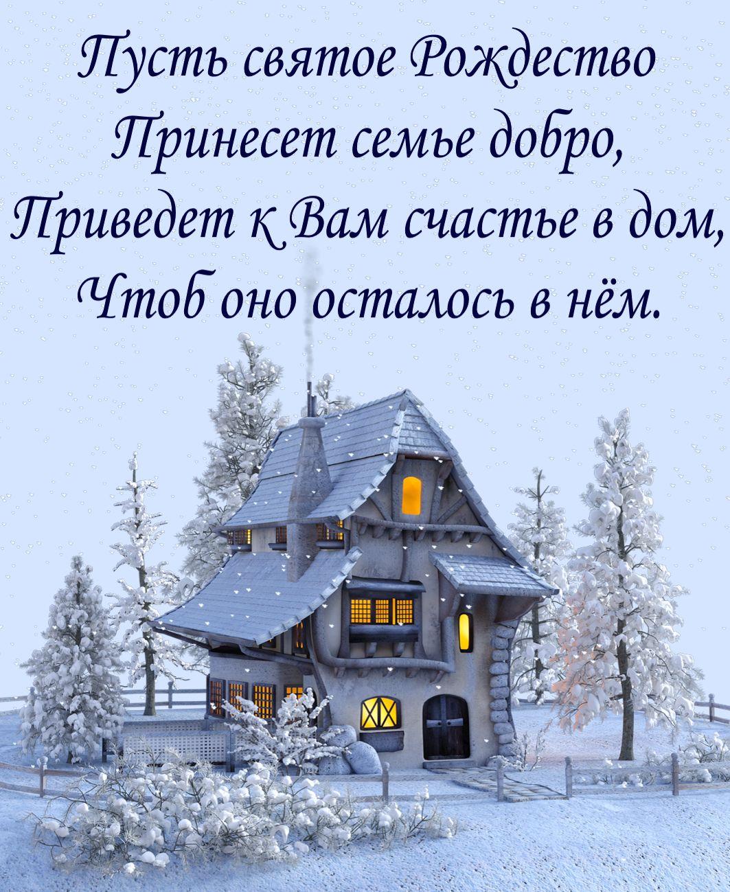 Пожелание со сказочным домиком