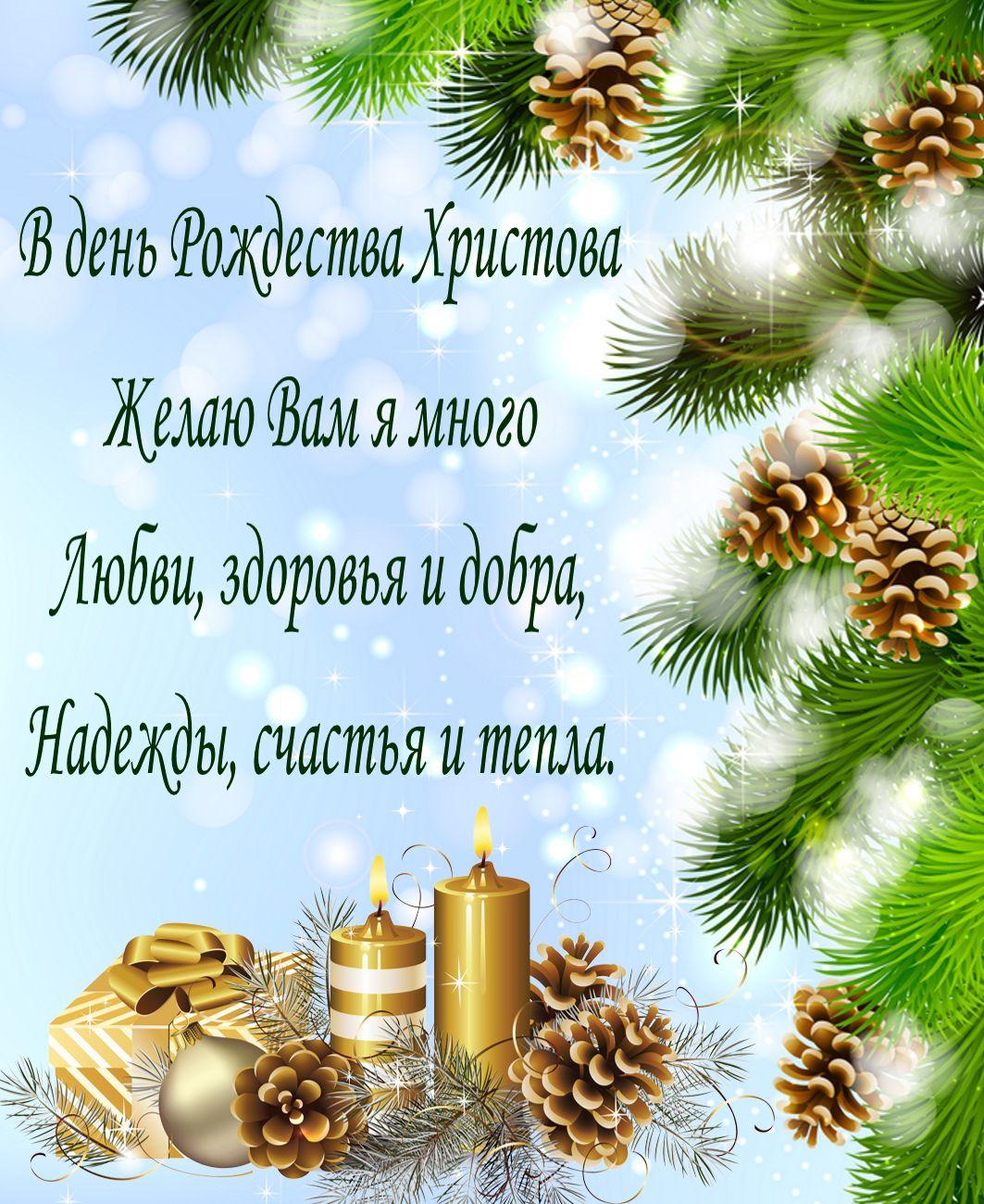 Открытка с Рождеством Христовым - еловые ветки с шишками и пожелание