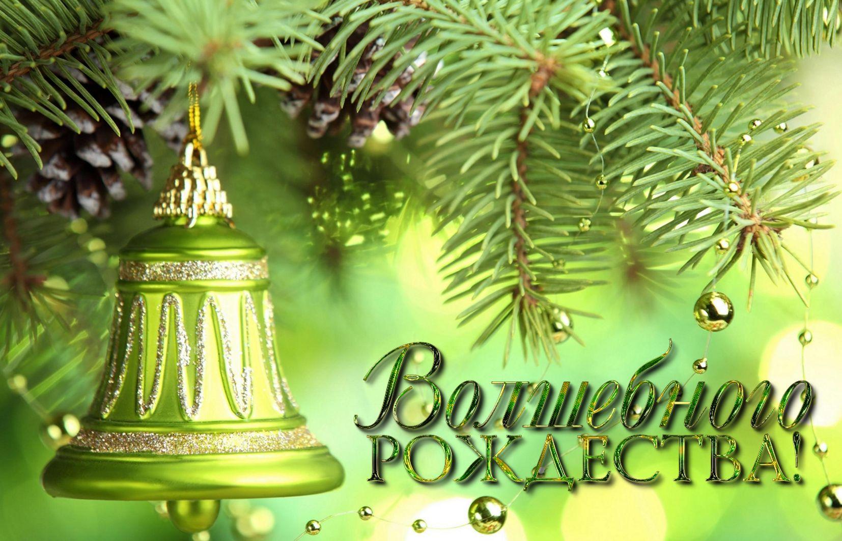 Открытка с пожеланием Волшебного Рождества