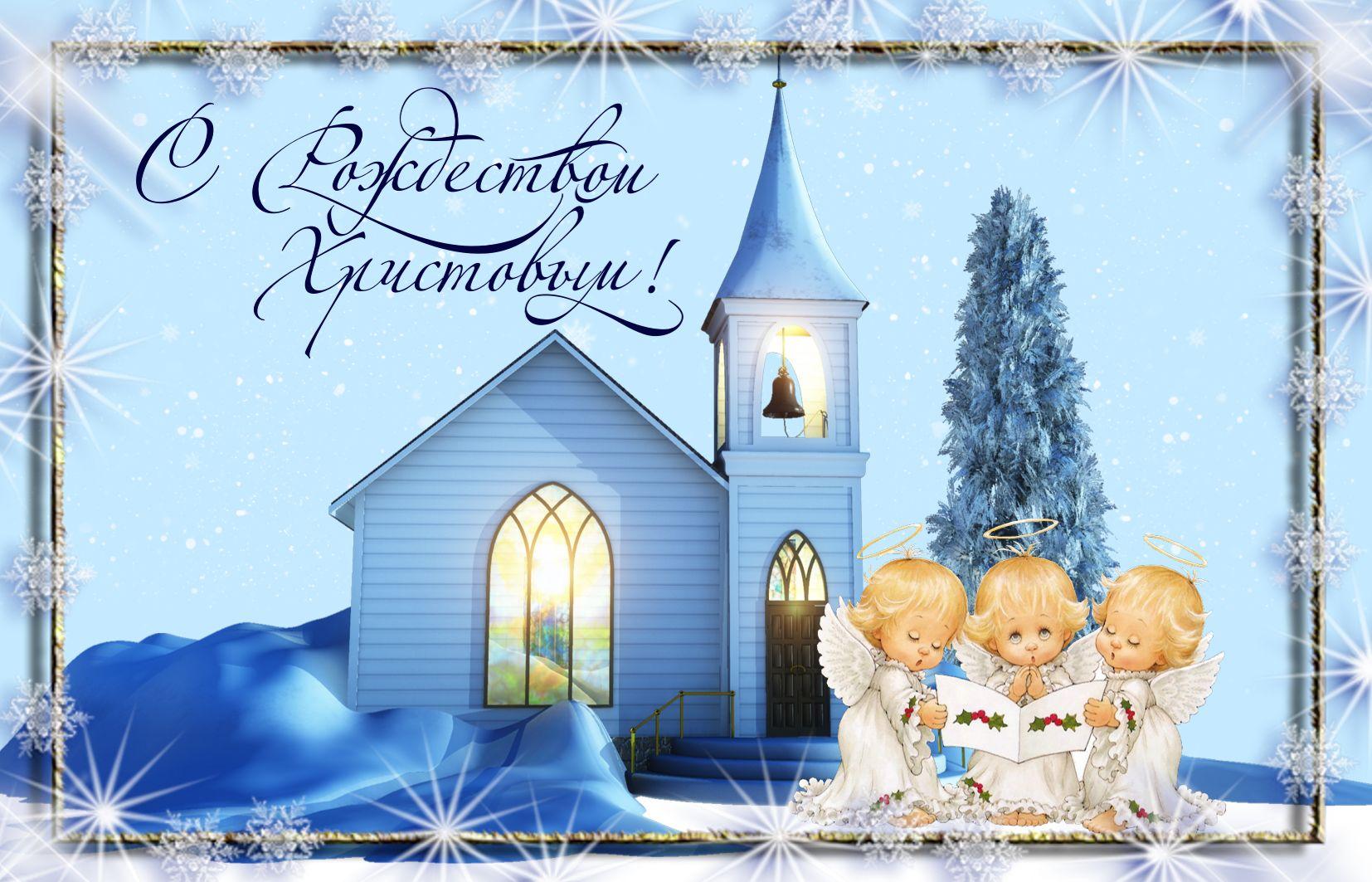 Ангелы у часовни в красивой рамке