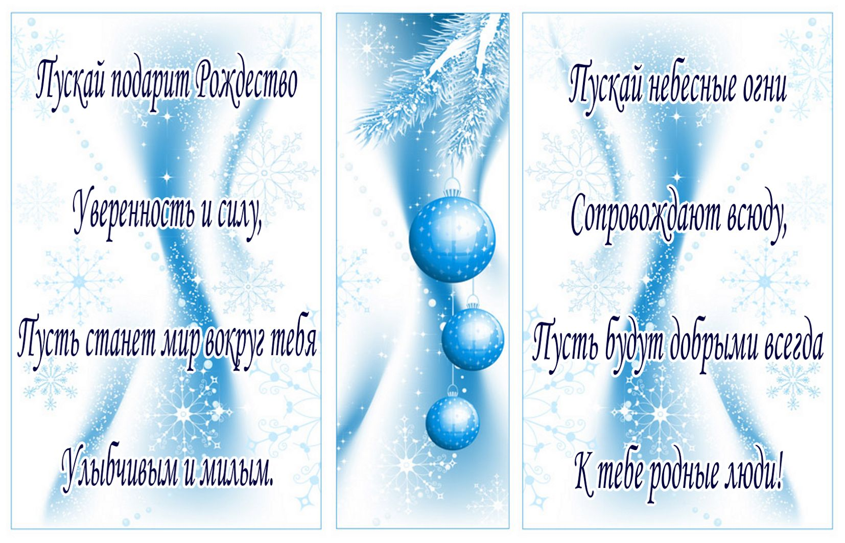 Открытка на Рождество с красивым пожеланием