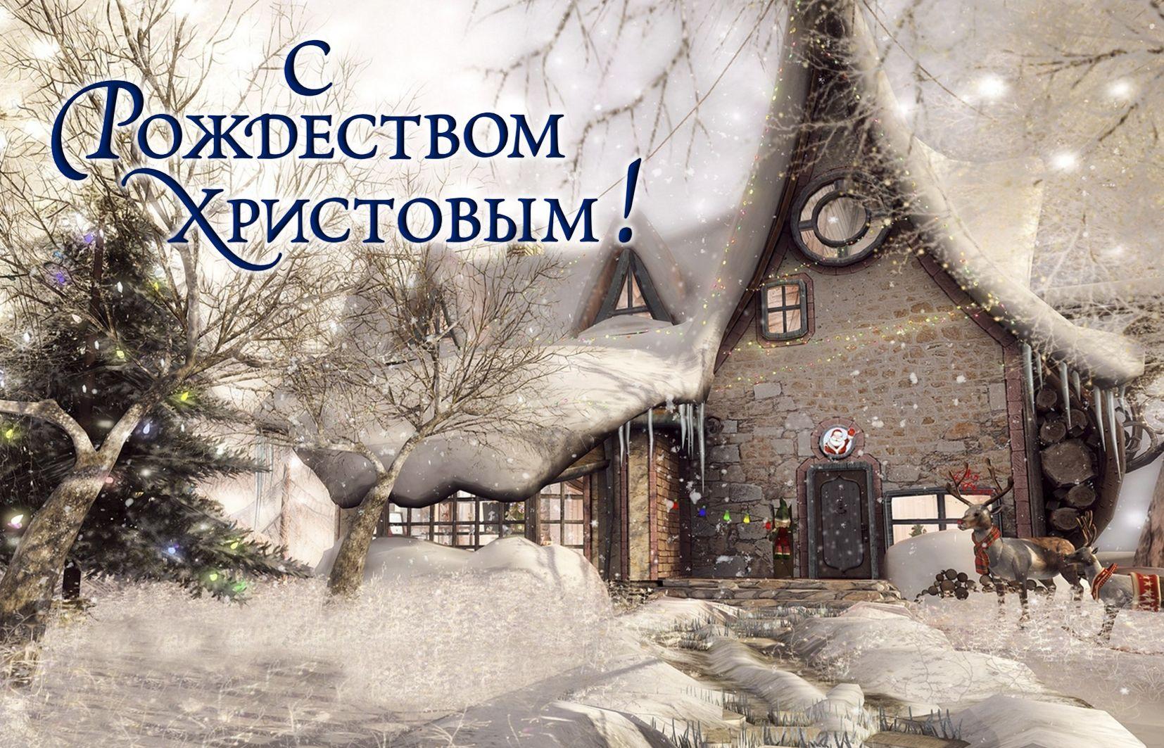 https://bonnycards.ru/images/rozhdestvo/rozhdestvo0018.jpg