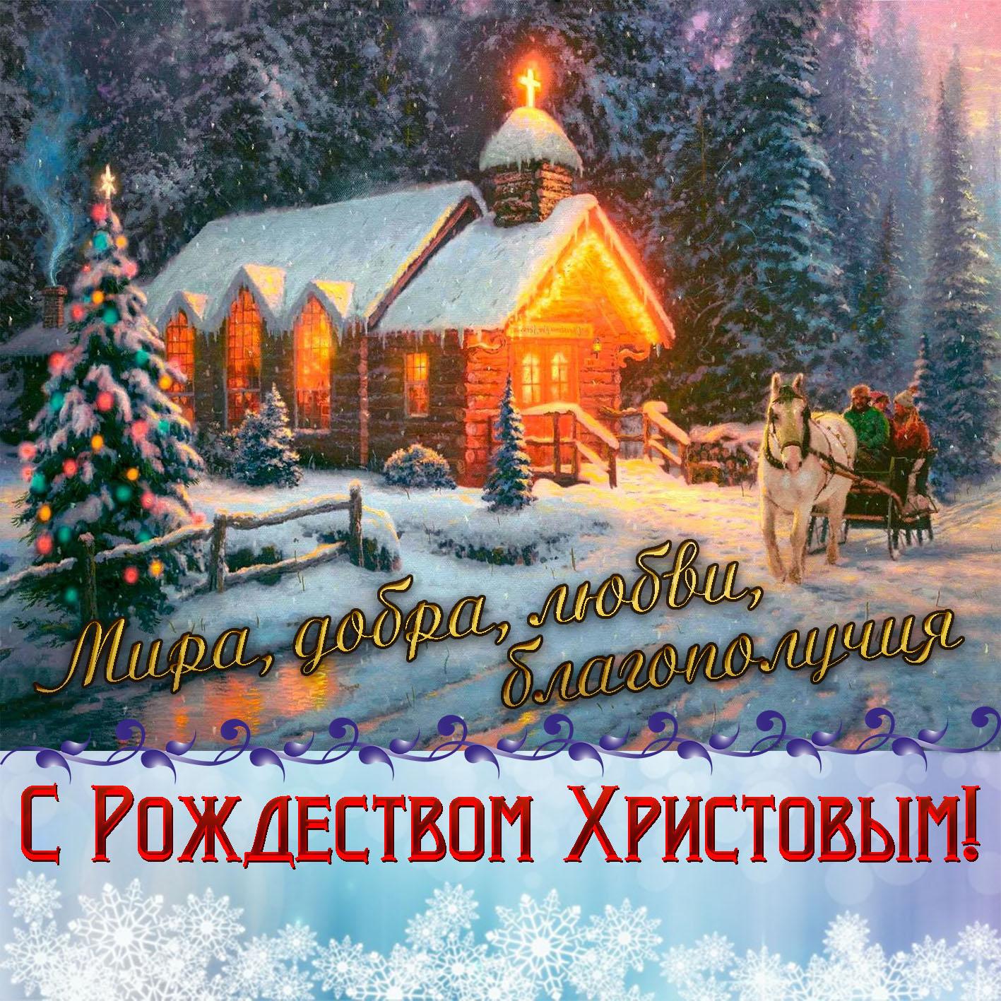 https://bonnycards.ru/images/rozhdestvo/rozhdestvo0019.jpg