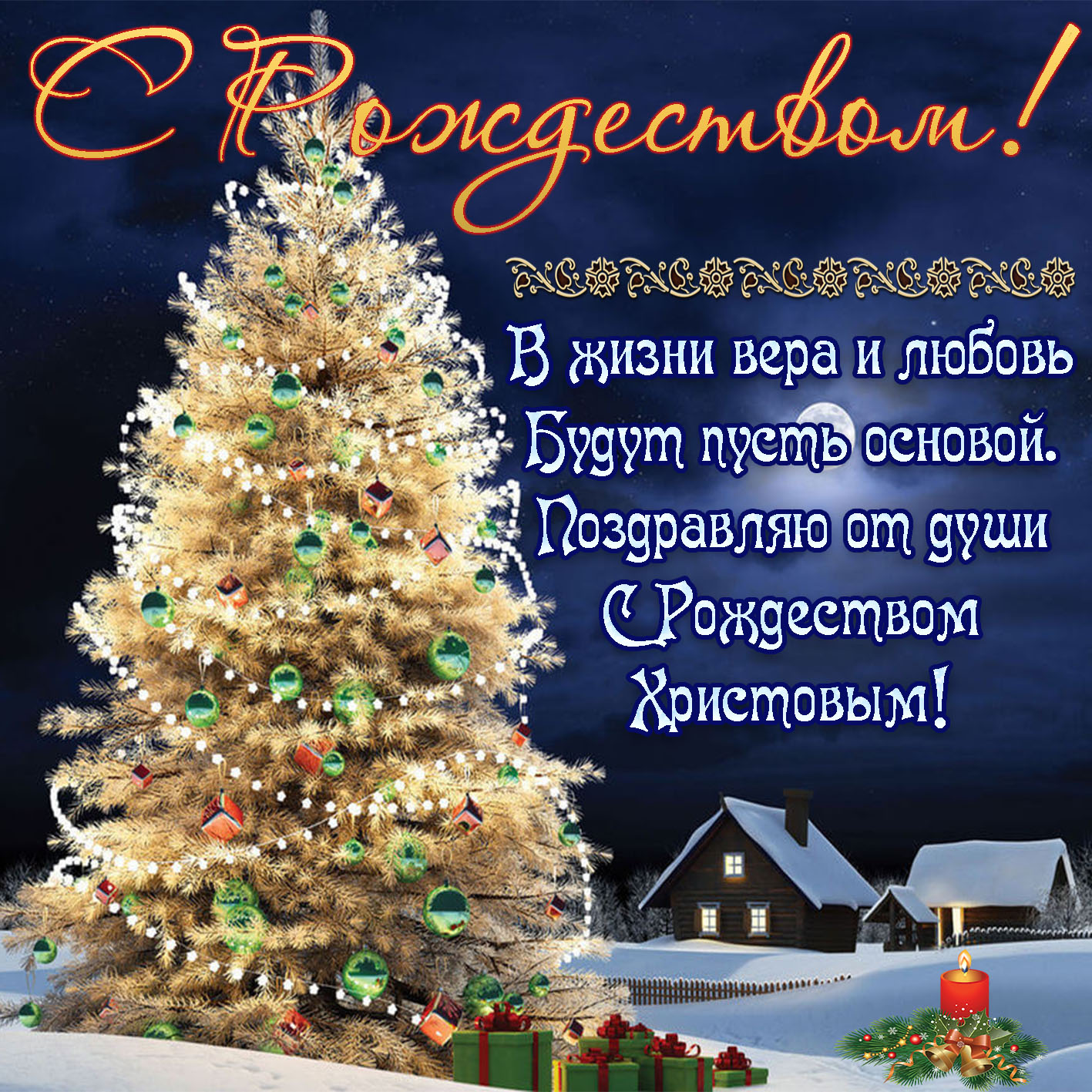 https://bonnycards.ru/images/rozhdestvo/rozhdestvo0021.jpg