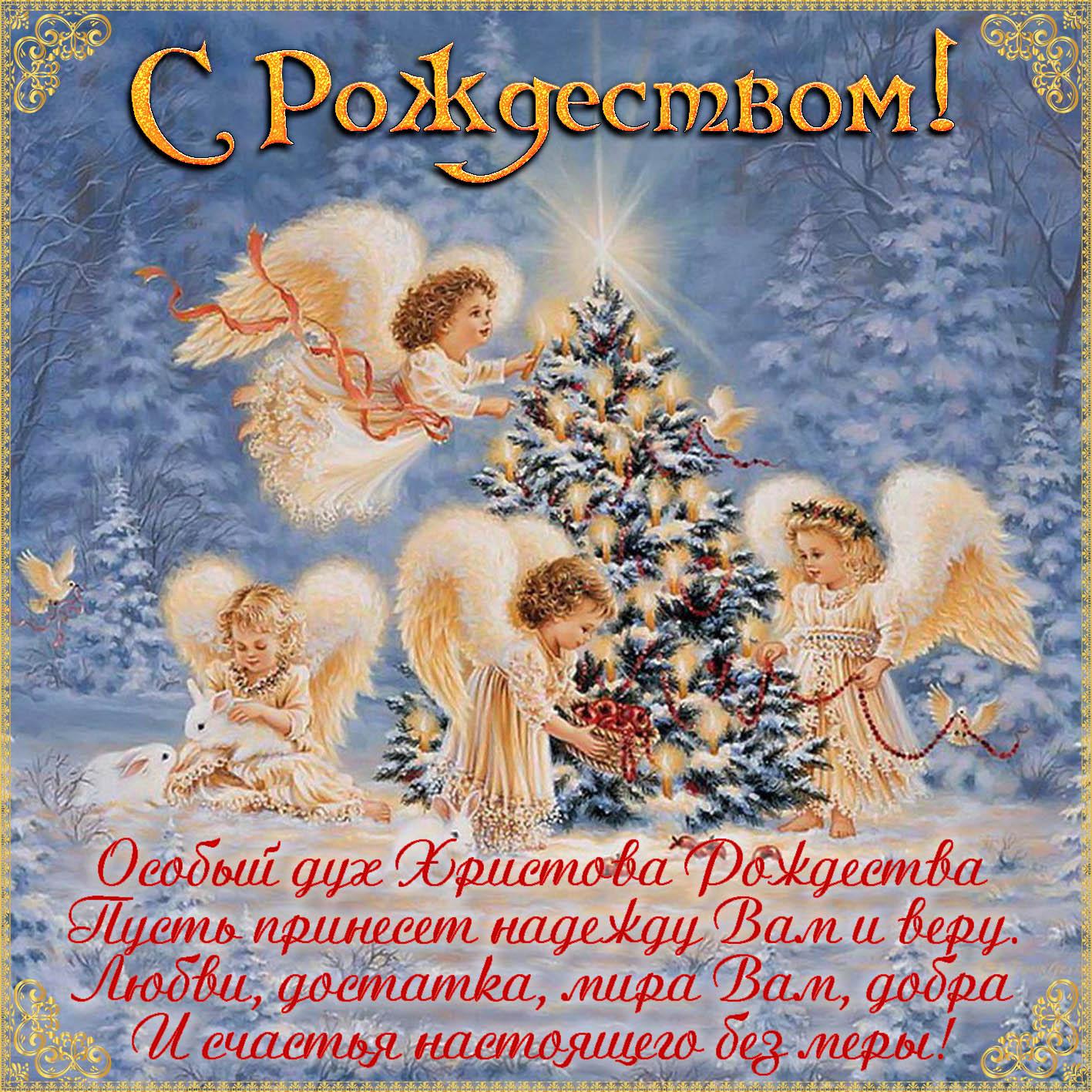 https://bonnycards.ru/images/rozhdestvo/rozhdestvo0023.jpg