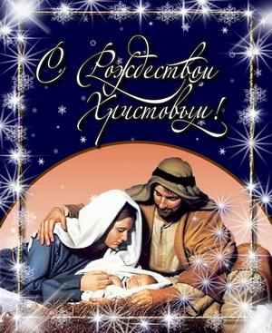 Открытка на Рождество с красивым фоном