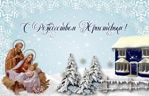 Поздравление с Рождеством на красивом фоне