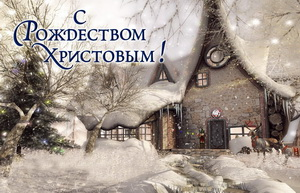 Сказочный домик укутанный снегом