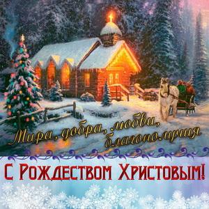 Открытка с домиком в лесу к Рождеству