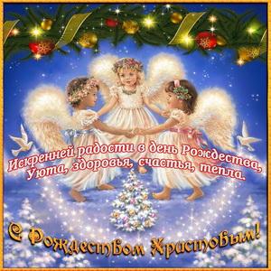 Ангелочки поздравляют с Рождеством Христовым