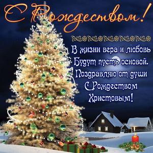 Картинка на Рождество с нарядной ёлкой