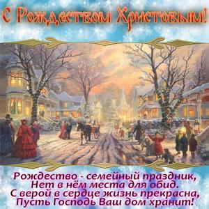 Красивое пожелание на Рождество Христово