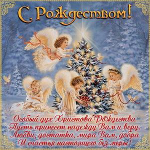 Открытка к Рождеству с ангелами у ёлки