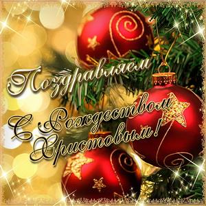 Поздравление с Рождеством Христовым на фоне игрушек
