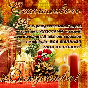 Открытка с пожеланием к Рождеству со свечами и подарками