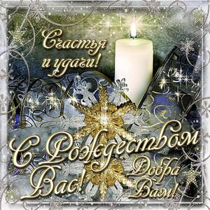 Красивая открытка на Рождество со свечой и снежинками