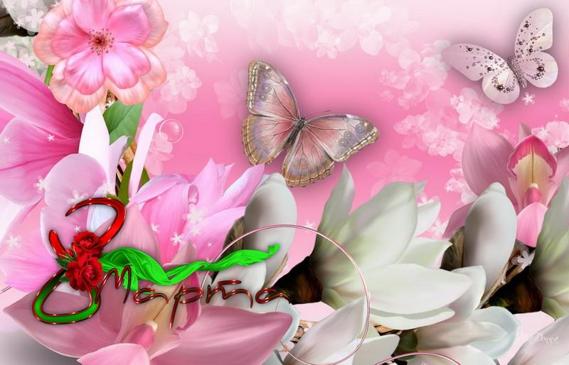 С 8 марта, бабочки, цветы