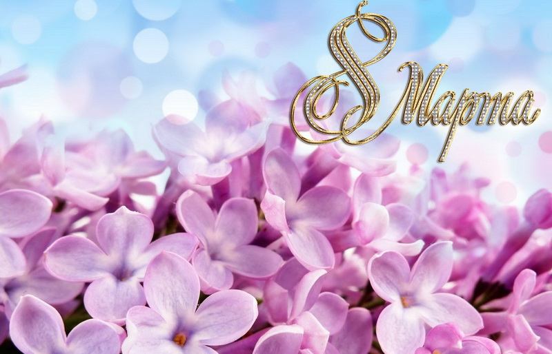 С 8 марта, розовые цветы