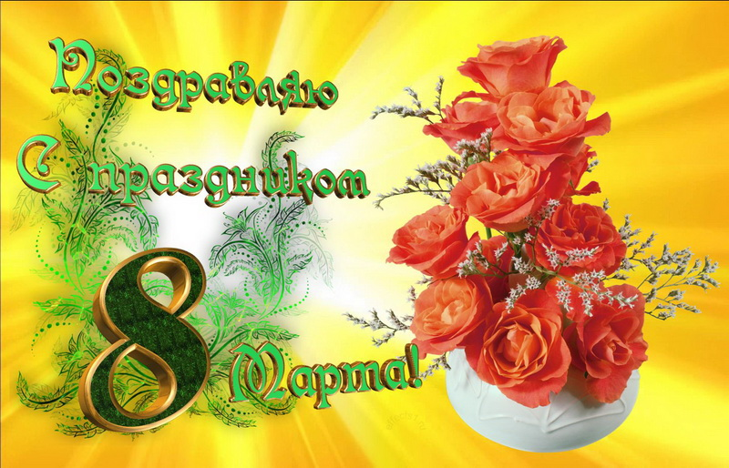 С 8 марта, красные розы, ваза