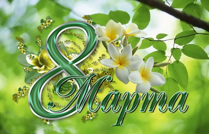 С 8 марта, цветы, надпись