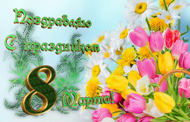 С 8 марта, цветы, букет