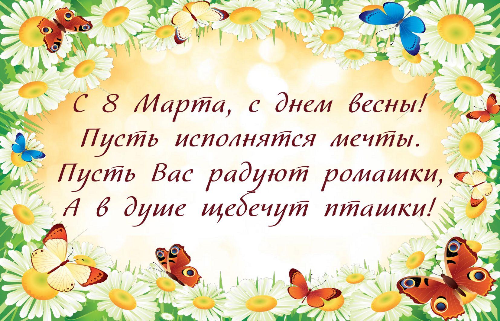Поздравление с 8 марта в рамке из цветов