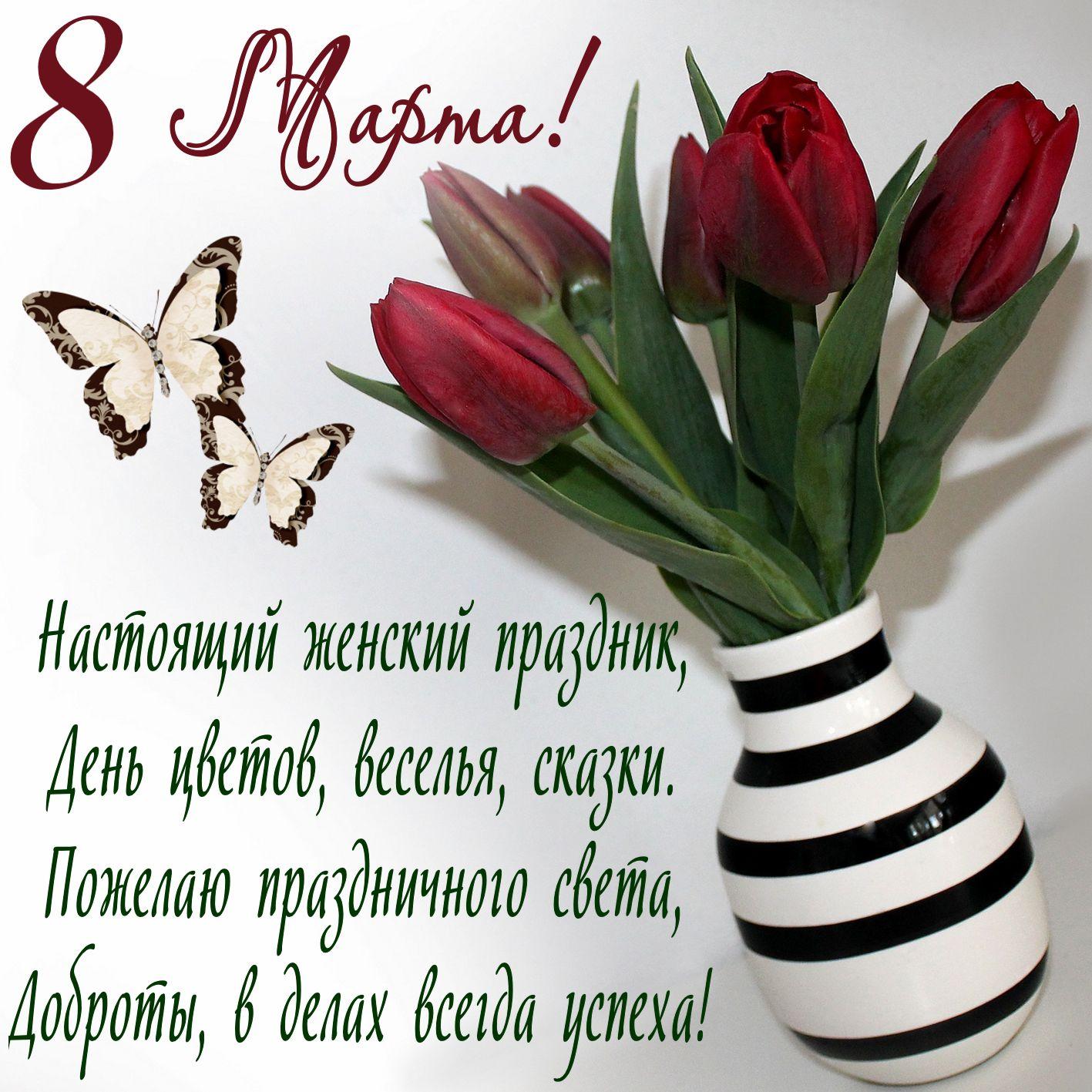 Открытка с 8 марта - букет тюльпанов в вазе и пожелание