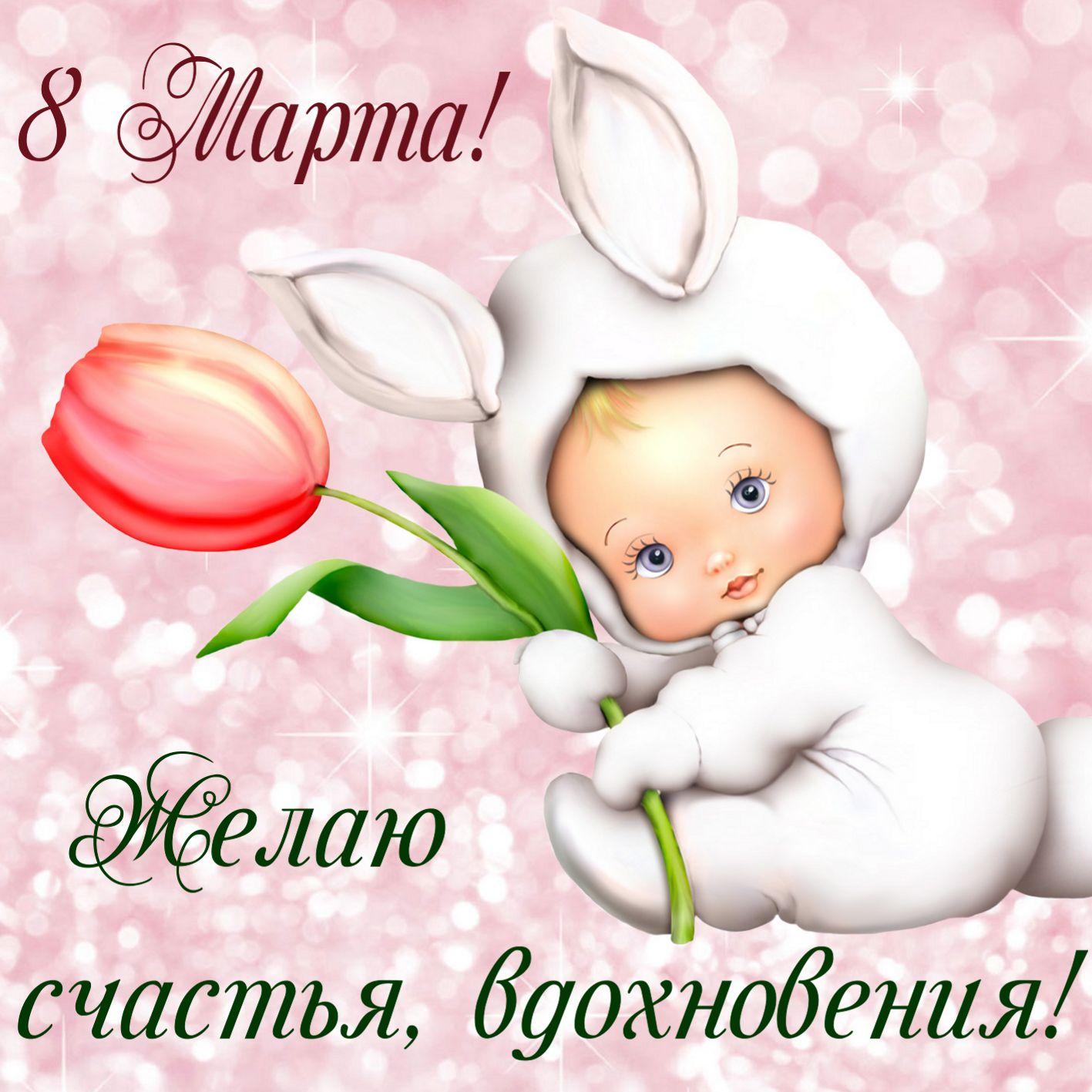 Открытка с 8 марта - малыш в костюме зайчика с тюльпаном
