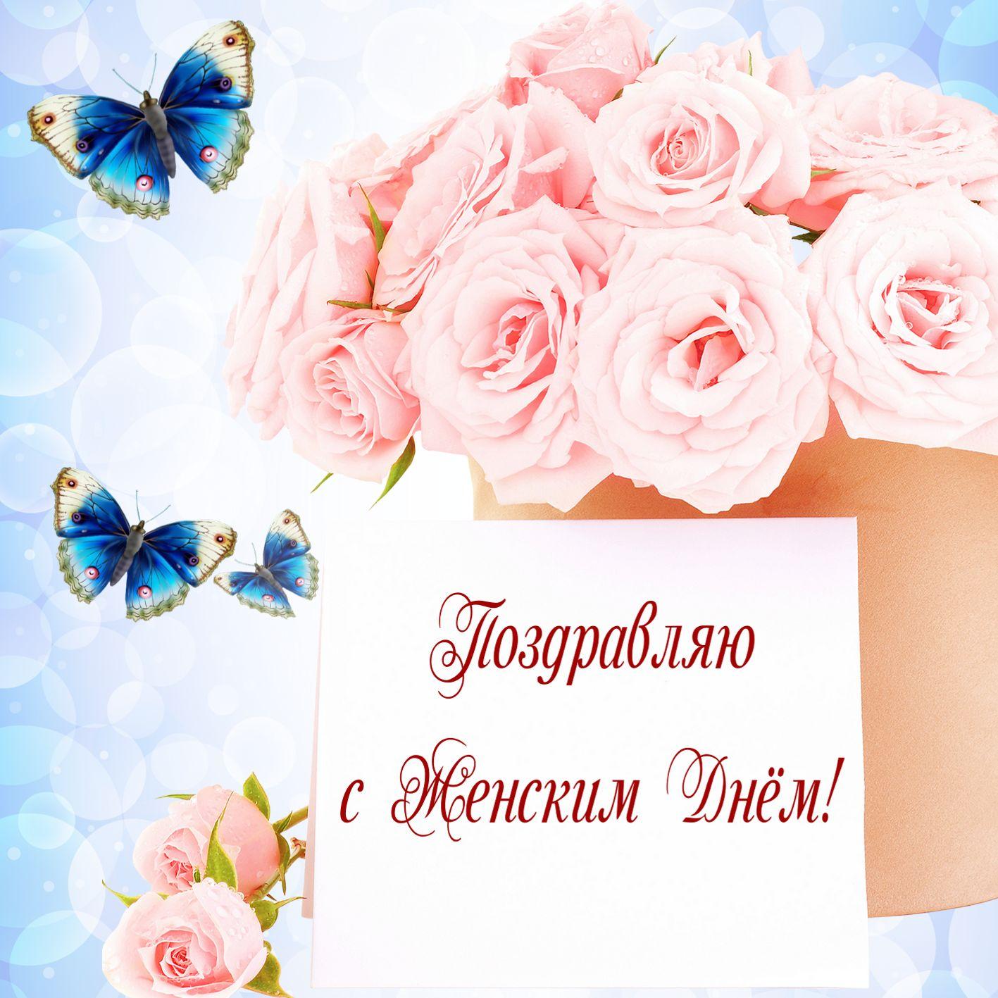 Открытка с 8 марта - нежные розы с бабочками и поздравлением