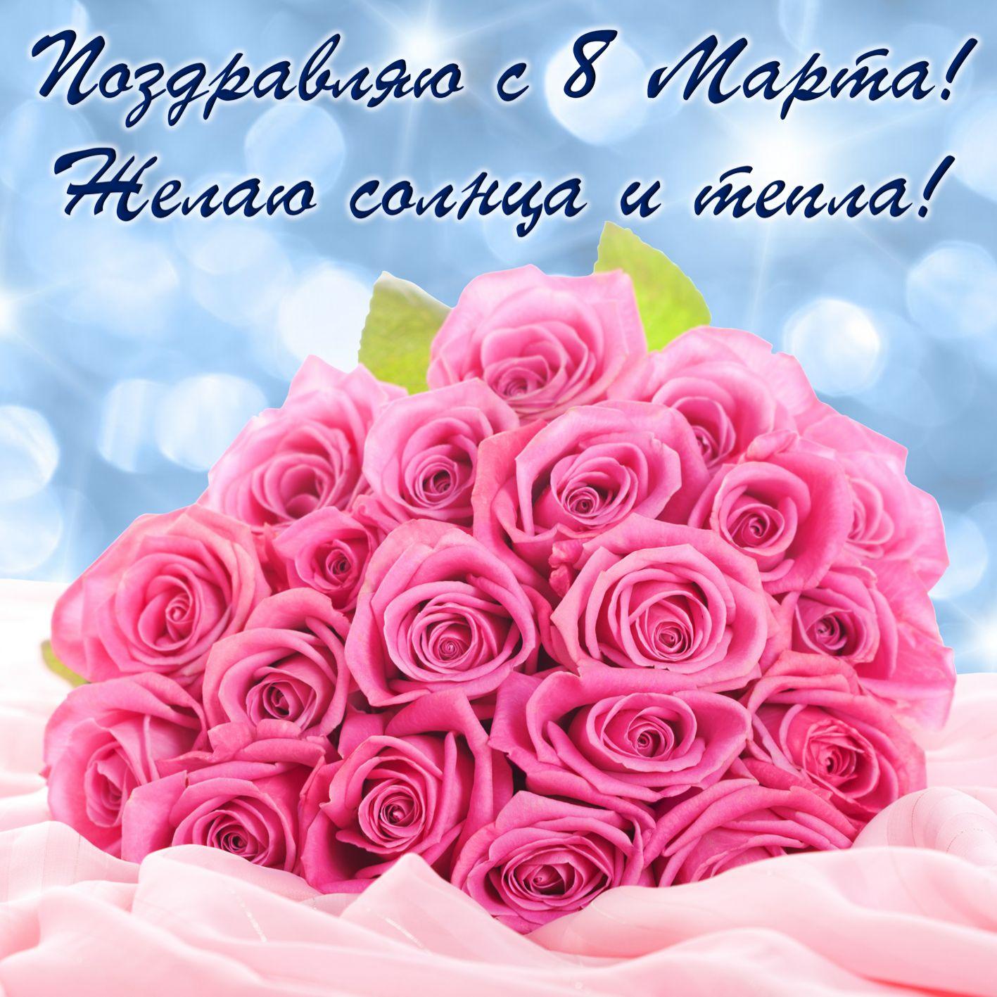 Открытка с 8 марта - огромный букет розовых роз и пожелание